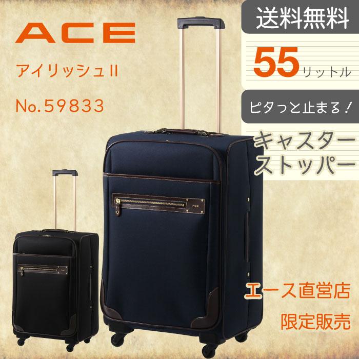 キャリーケース ACE アイリッシュ2 メンズ レディース 便利な キャスターストッパー エース公式 海外旅行 出張 送料無料 ポイント10倍 4~5泊旅行に 55リットル キャリーバッグ ソフトキャリー ソフトトローリー 59833