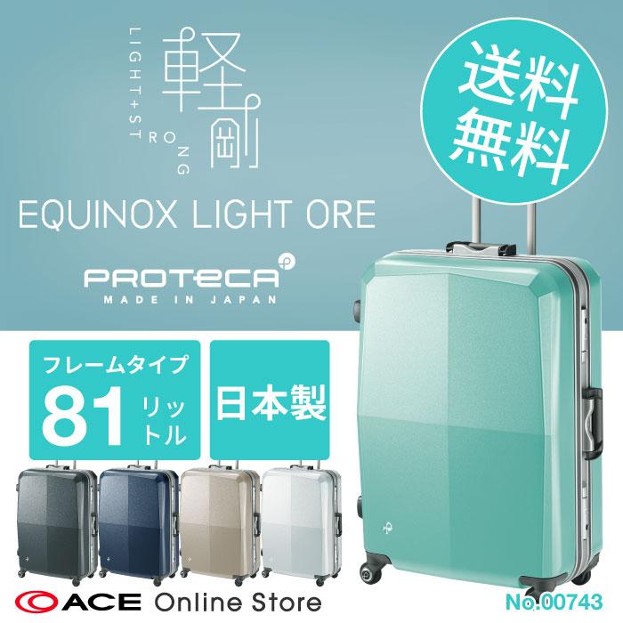 スーツケース Lサイズ 軽量 日本製 プロテカ/PROTECA エキノックスライト オーレ フレームタイプ 81リットル エース公式 送料無料 ポイント10倍 1週間程度の旅行に キャリーケース キャリーバッグ 00743