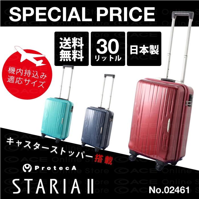 スーツケース 機内持ち込み プロテカ スタリア2 SPECIAL PRICE 30リットル キャスターストッパー付き エース 日本製 キャリーケース 02461