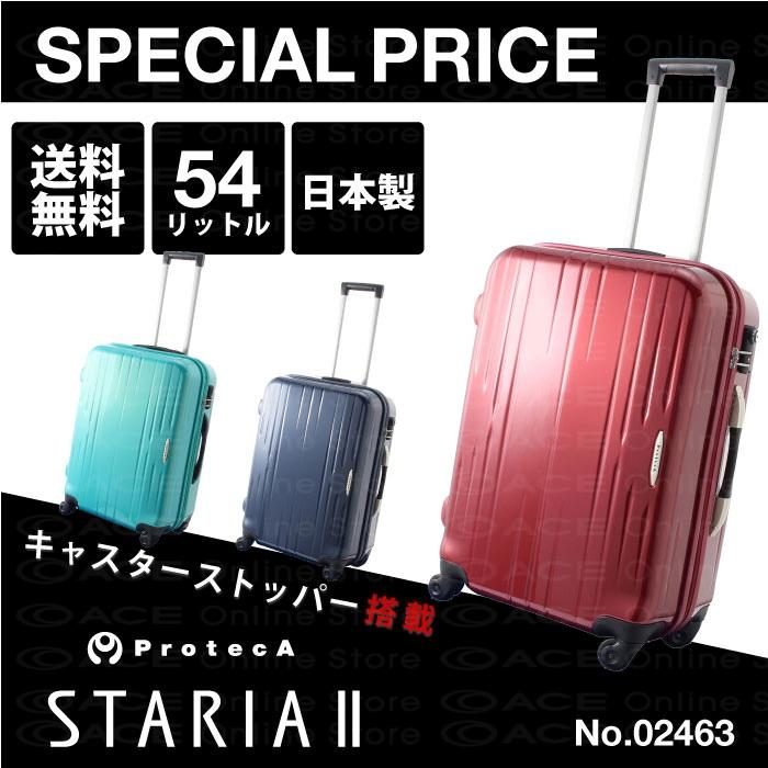 スーツケース プロテカ スタリア2 SPECIAL PRICE 54リットル キャスターストッパー付き エース 日本製 キャリーケース 02463