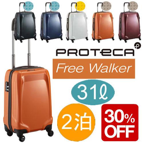 アウトレット スーツケース プロテカ エース フリーウォーカー 機内持込み キャスターストッパー搭載 1~2泊程度のご旅行に 31リットル 02521