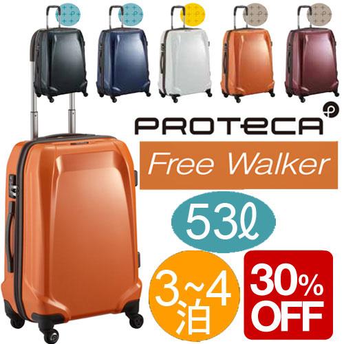アウトレット スーツケース プロテカ エース フリーウォーカー 3泊程度のご旅行に 53リットル 02522