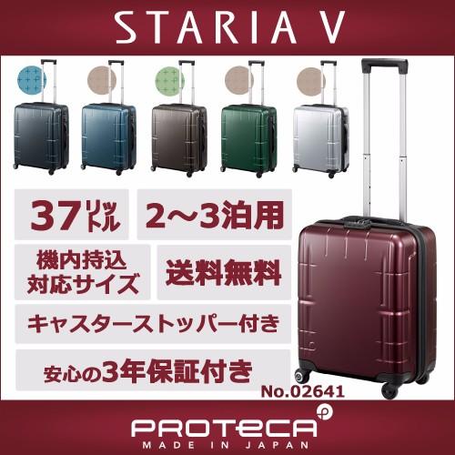 スーツケース エース公式 機内持ち込み プロテカ  スタリアV 機内持込 ポイント10倍 送料無料 2~3泊程度の旅行用スーツケース 37リットル  キャリーバッグ キャリーケース 02641 3年保証付き