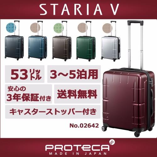スーツケース エース公式 プロテカ  ポイント10倍 スタリアV 送料無料 3~5泊程度の旅行用スーツケース 53リットル 3年保証付き キャリーバッグ キャリーケース 02642