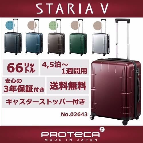 スーツケース エース公式 プロテカ  ポイント10倍 スタリアV 送料無料 3年保証付き 4,5泊~1週間程度の旅行用スーツケース 66リットル キャリーバッグ キャリーケース 02643