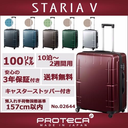 スーツケース エース公式 大型 プロテカ スタリアV  送料無料 ポイント10倍 100リットル 預け入れサイズ(157cm以内)最大容量! 10泊~2週間程度の旅行用スーツケース キャリーバッグ キャリーケース 02644