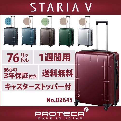 スーツケース エース公式 プロテカ  ポイント10倍 スタリアV 送料無料 3年保証付き 1週間程度の旅行用スーツケース 76リットル キャリーバッグ キャリーケース 02645
