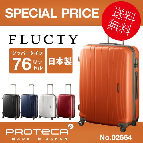 スーツケース プロテカ アウトレット フラクティ ポイント10倍 送料無料 76リットル 02664