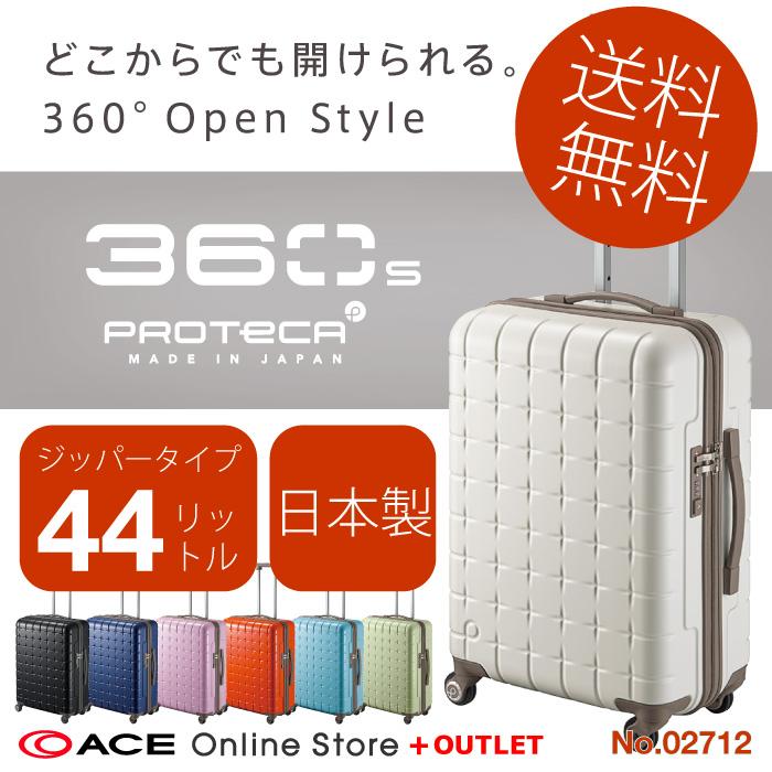 スーツケース エース公式 3年保証 プロテカ 日本製 360s/PROTECA 360s エース 送料無料 ポイント10倍 3~4泊程度の近場の旅行におすすめ ベアリング搭載サイレントキャスター 44リットル キャリーケース キャリーバッグ 02712