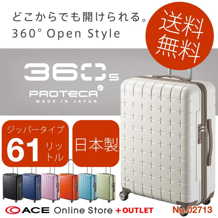 スーツケース エース公式 3年保証 プロテカ 日本製 360s/PROTECA 360s エース 送料無料 ポイント10倍 4~5泊程度の近場の旅行におすすめ ベアリング搭載サイレントキャスター 61リットル キャリーケース キャリーバッグ 02713