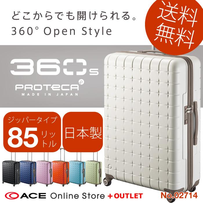 スーツケース エース公式 3年保証 プロテカ 日本製 360s/PROTECA 360s エース 送料無料 ポイント10倍 1週間~10泊程度の近場の旅行におすすめ ベアリング搭載サイレントキャスター 85リットル キャリーバッグ キャリーケース 02714