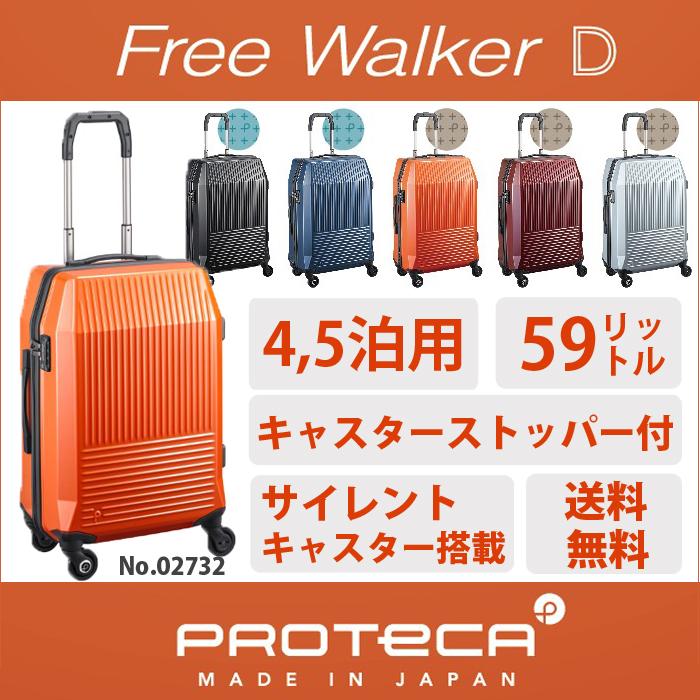 スーツケース プロテカ 送料無料 ポイント10倍 フリーウォーカーD パワフル&機敏な走行性能!◆4、5泊程度のご旅行用スーツケース 59リットル キャリーバッグ キャリーケース 02732