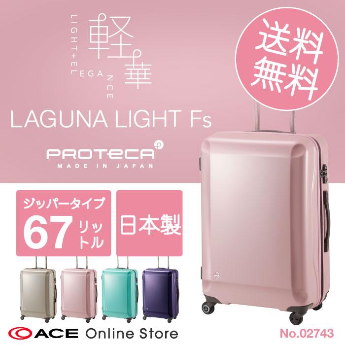 スーツケース Mサイズ 軽量 日本製 プロテカ/PROTECA ラグーナライト Fs ジッパータイプ 超軽量 67リットル エース公式 送料無料 ポイント10倍 4,5泊~1週間程度の旅行に キャリーケース キャリーバッグ 02743