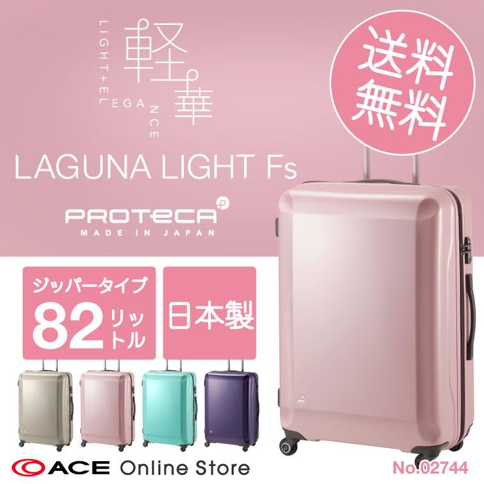 スーツケース Lサイズ 日本製 プロテカ/PROTECA ラグーナライト Fs ジッパータイプ 超軽量 82リットル エース公式 送料無料 ポイント10倍 1週間~10泊程度の旅行に キャリーケース キャリーバッグ 02744