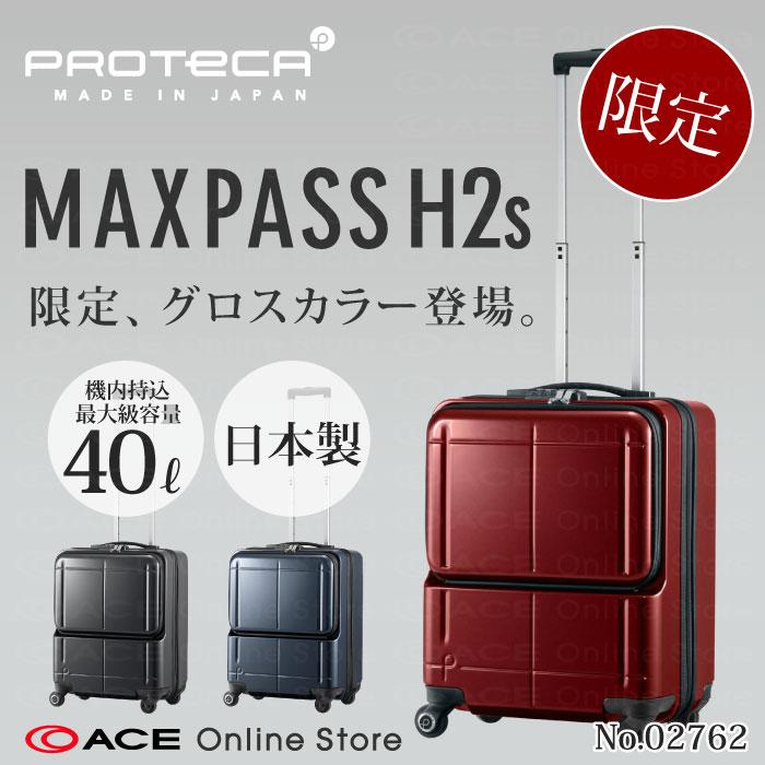 【限定・グロスカラー】3年保証付 スーツケース 機内持ち込み プロテカ マックスパス H2s  PC収納 40リットル エース 送料無料 ポイント10倍 キャリーケース キャリーバッグ 02762