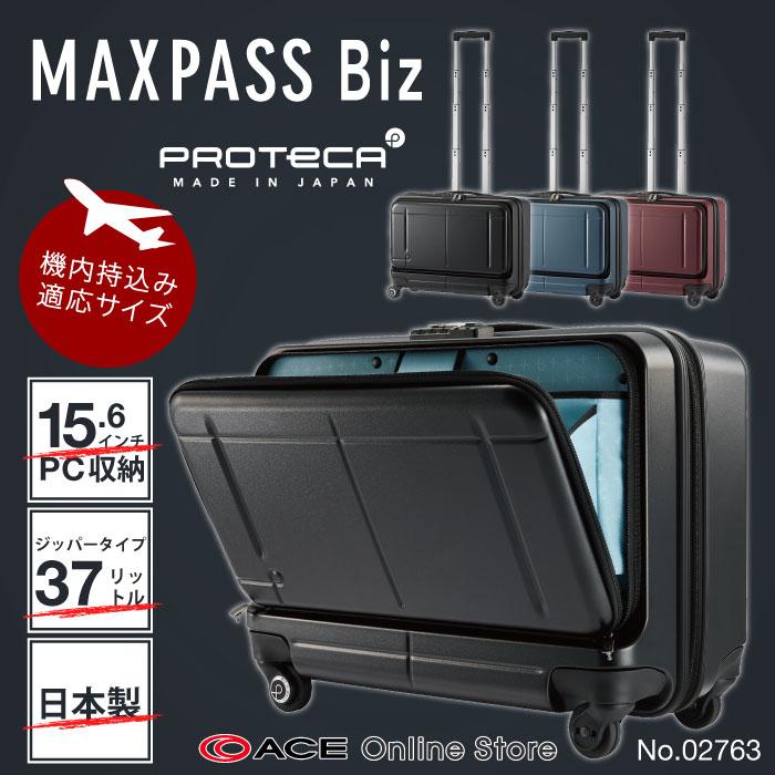 スーツケース エース プロテカ/PROTECA マックスパス ビズ フロントポケット付 日本製 機内持込 ジッパータイプ 15.6インチPCに対応! 37リットル ビジネス 出張 キャリーケース キャリーバッグ 02763