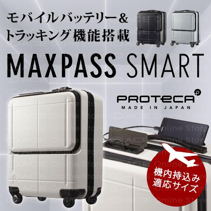 スーツケース 機内持ち込み プロテカ マックスパス スマート 39リットル エース 送料無料 ポイント10倍 キャリーケース キャリーバッグ 02771