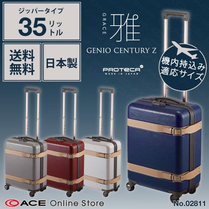 スーツケース 機内持ち込み プロテカ ジーニオセンチュリーZ 35リットル ジッパータイプ キャスターストッパー搭載 2~3泊用 Sサイズ キャリーバッグ キャリーケース 02811