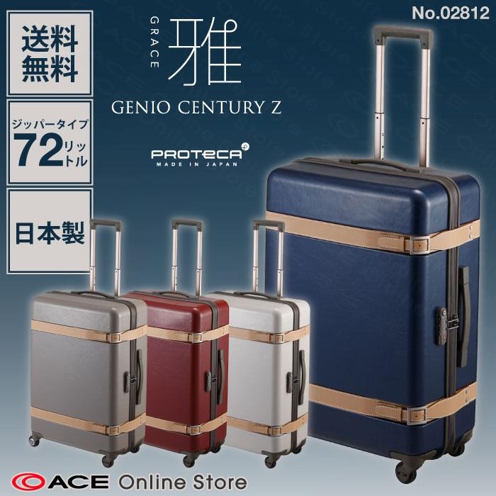スーツケース プロテカ ジーニオセンチュリーZ 72リットル ジッパータイプ キャスターストッパー搭載 1週間用 Mサイズ キャリーバッグ キャリーケース 02812