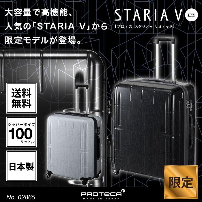 【限定カラー】スーツケース 大型 プロテカ スタリアV LTD 100リットル 預け入れサイズ(157cm以内)最大容量! 10泊~2週間程度の旅行用スーツケース キャリーバッグ キャリーケース 【3年保証】02865