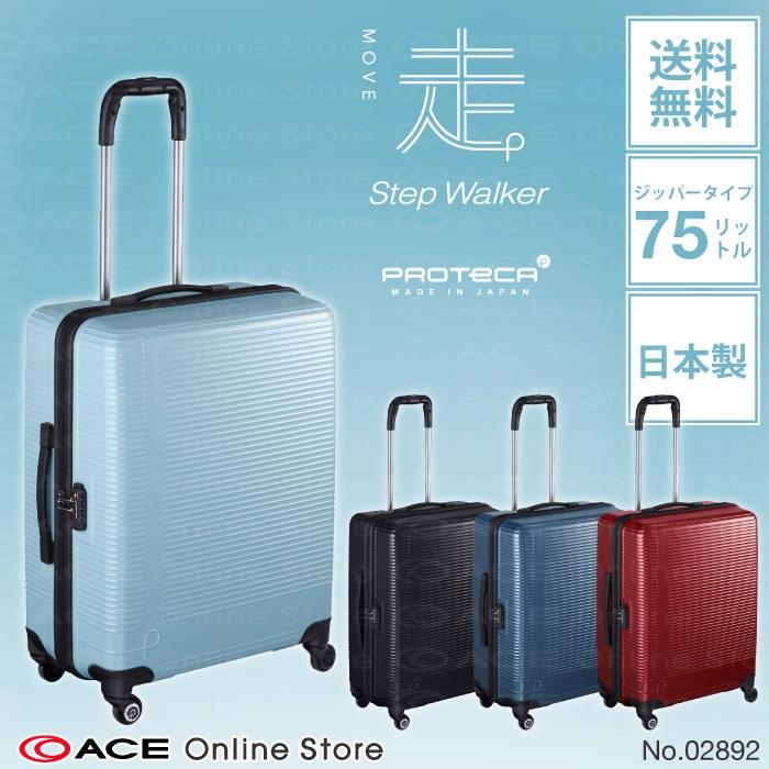スーツケース プロテカ ステップウォーカー 75リットル ジッパータイプ 1週間用 Mサイズ キャリーバッグ キャリーケース 02892