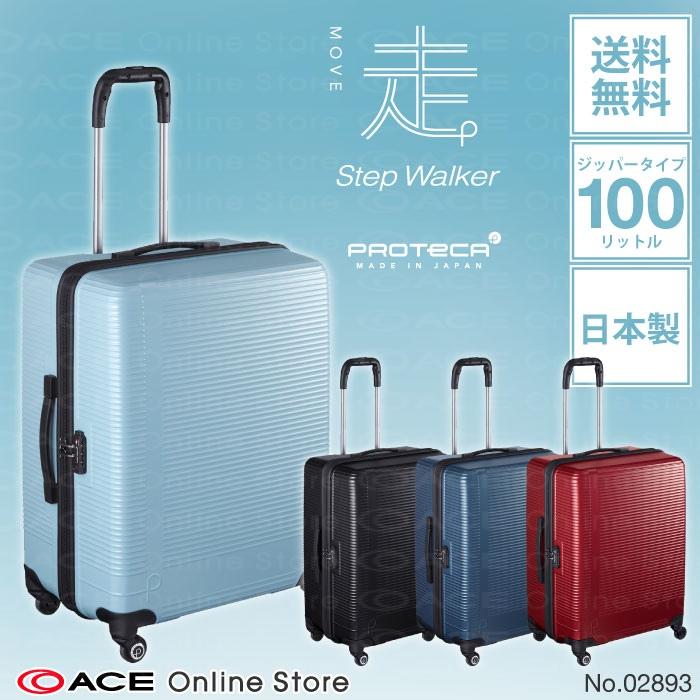 スーツケース プロテカ ステップウォーカー 100リットル ジッパータイプ 1週間~10泊用 Lサイズ キャリーバッグ キャリーケース 02893