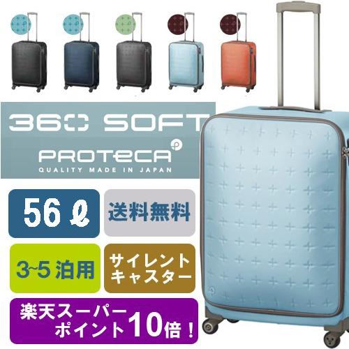 アウトレット キャリーケース 29%OFF キャリーバッグ プロテカ 360/PROTECA 360 ポイント10倍 送料無料 エース 4,5泊程度の旅行におすすめキャリーケース 56リットル  12713