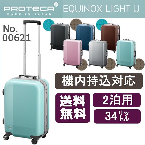 プロテカ スーツケース アウトレット エース 機内持込 ポイント10倍 エキノックスライトU  34リットル 送料無料 2~3泊程度のご旅行向きスーツケース 00621