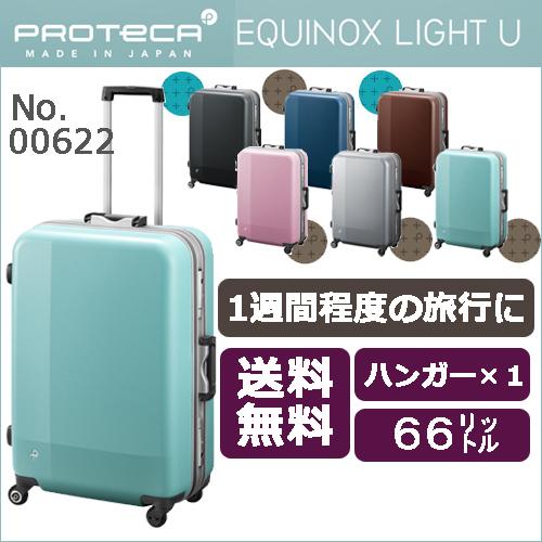 スーツケース プロテカ エース アウトレット ポイント10倍 エキノックスライトU 送料無料  66リットル☆1週間程度のご旅行向きスーツケース 00622