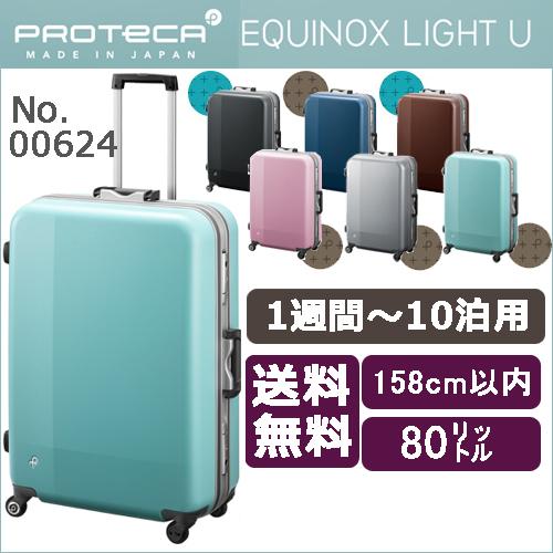 スーツケース プロテカ アウトレット  送料無料 ポイント10倍 エキノックスライトU  80リットル☆1週間~10泊程度のご旅行向きスーツケース 00624