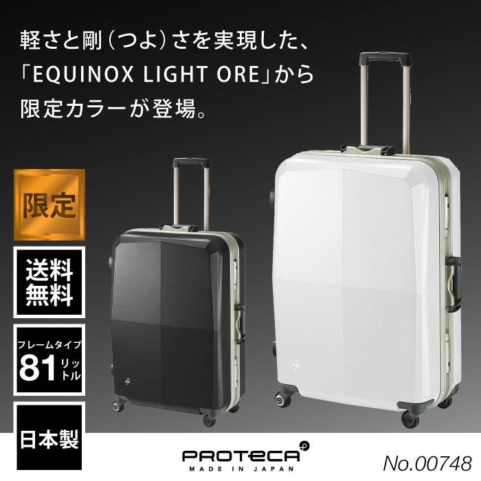【限定カラー】スーツケース 日本製 プロテカ/PROTECA エキノックスライト オーレ LTD 3年保証付き フレームタイプ 81リットル 1週間程度の旅行に キャリーケース キャリーバッグ 00748