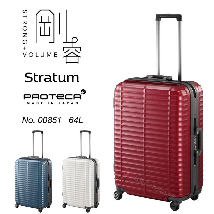 スーツケース Mサイズ フレーム プロテカ/PROTECA ストラタム 64リットル 【3年保証付き】 マグネシウム合金フレーム採用 日本製 キャリーバッグ キャリーケース 00851