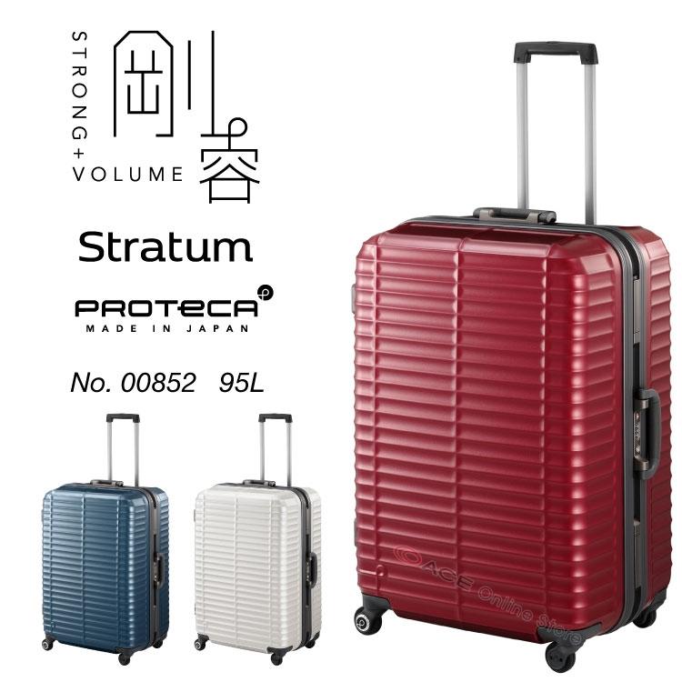 スーツケース LLサイズ フレーム プロテカ/PROTECA ストラタム 95リットル 【3年保証付き】 マグネシウム合金フレーム採用 日本製 キャリーバッグ キャリーケース 00852