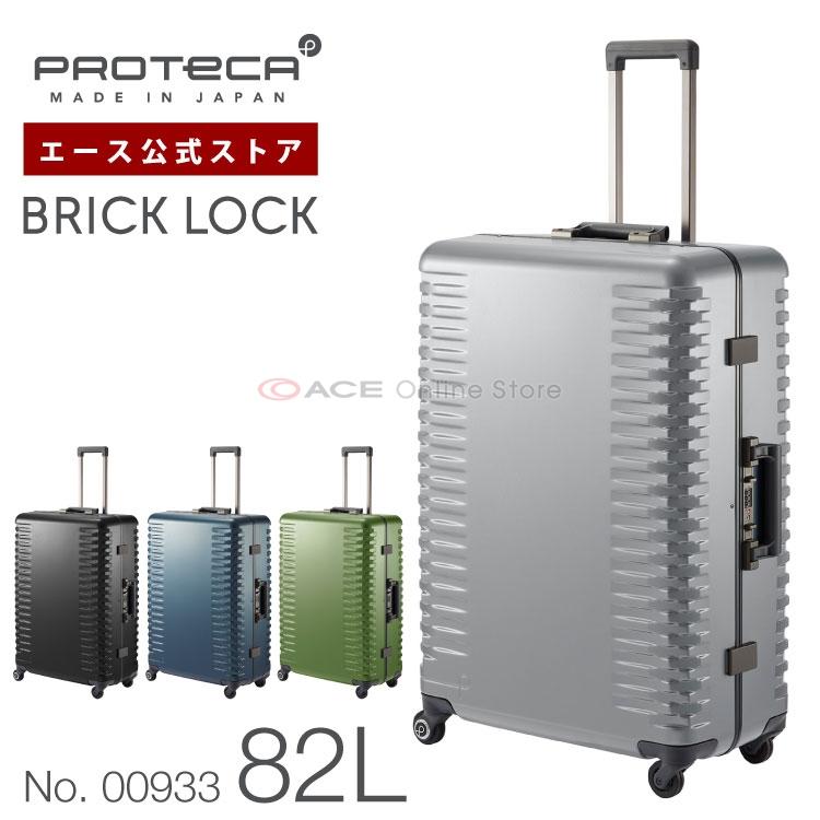スーツケース Lサイズ フレーム プロテカ/PROTECA ブリックロック 82リットル 【3年保証付き】 マグネシウム合金フレーム採用 日本製 キャリーバッグ キャリーケース 00933