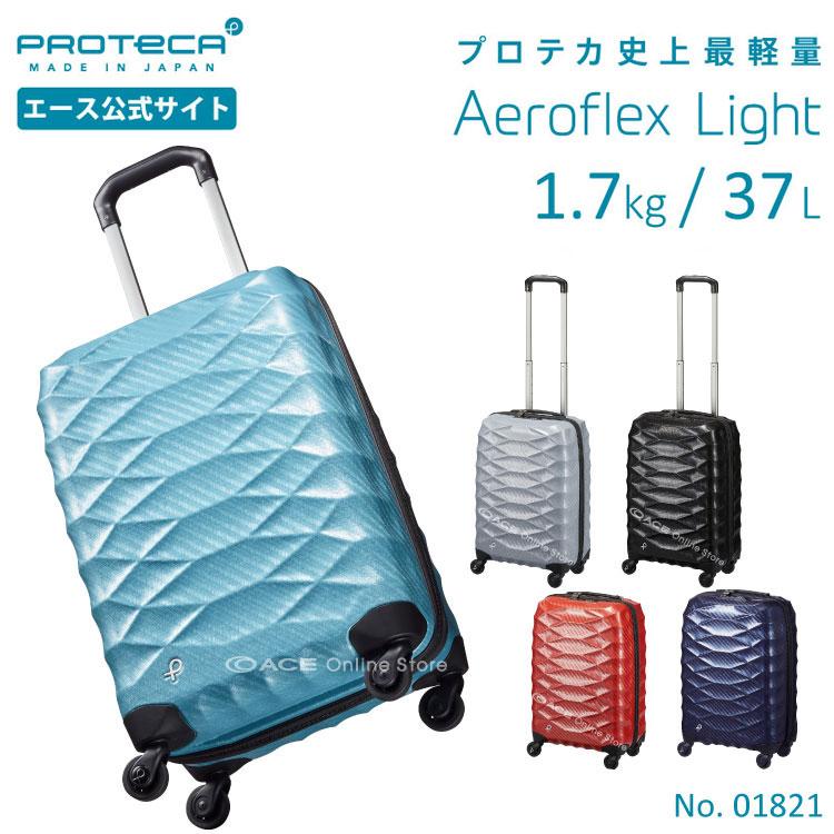 スーツケース 機内持ち込み 軽量 日本製 プロテカ/PROTECA エアロフレックス ライト 37リットル 超軽量/1.7kg! キャリーバッグ キャリーケース 01821