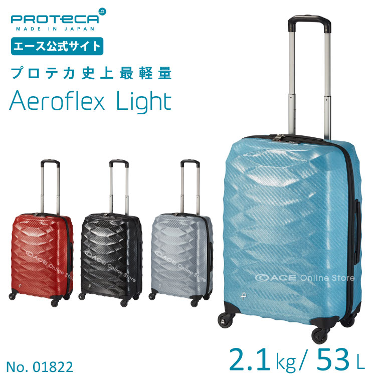 スーツケース 軽量 おすすめ プロテカ 旅行かばん PROTECA エアロフレックスライト プロテカ史上最軽量 01822   53リットル 2.1kg 3・4泊程度 旅行 日本製 キャリーバッグ キャリーケース 独自開発 新素材 驚きの軽さ 3年保証