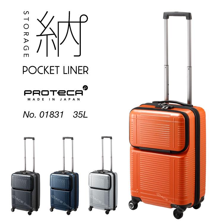 83251a6fb3 プロテカ 『ポケットライナー』 移動時の荷物の出し入れがスムーズ。 必要な荷物の出し入れが簡単・便利。フロントオープンポケットを備えた、プロテカ「 ポケット ...