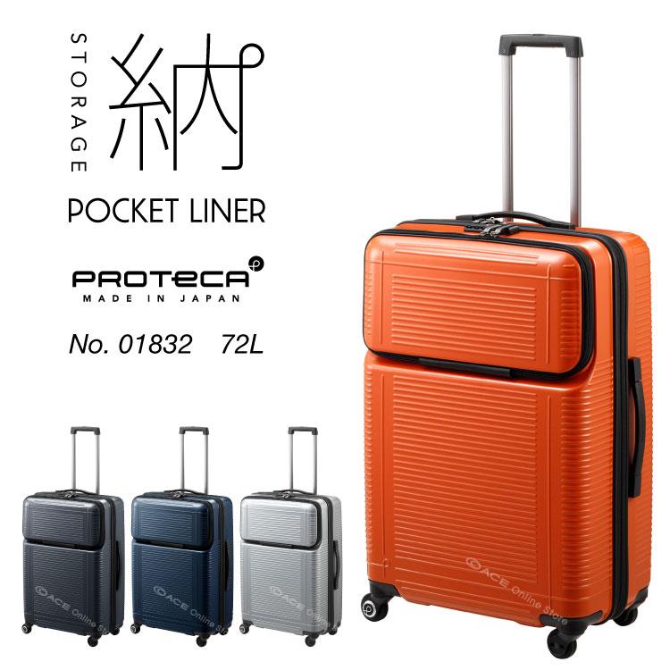 スーツケース Mサイズ フロントオープン プロテカ/PROTECA ポケットライナー 72リットル 15インチPC収納 キャリーバッグ キャリーケース 01832