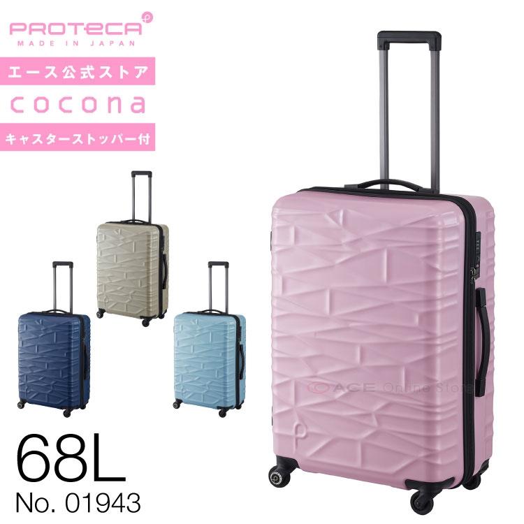 スーツケース Mサイズ かわいい プロテカ ココナ 01943 68リットル 日本製 キャスターストッパー搭載 サイレントキャスター キャリーケース