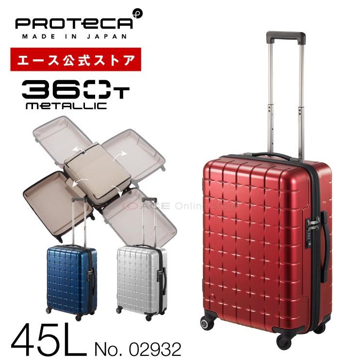 スーツケース Sサイズ プロテカ/PROTECA 360T メタリック 45リットル 日本製 タテにもヨコにも開けられる キャリーバッグ キャリーケース 02932