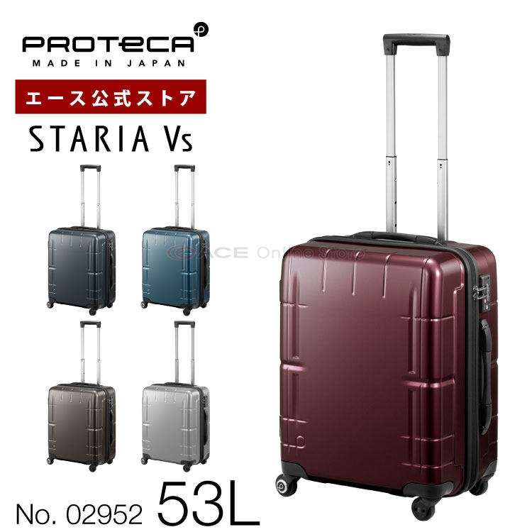 スーツケース 日本製 Sサイズ ジッパー プロテカ/PROTECA スタリアVs 53リットル 53リットル【3年保証付き】 キャスターストッパー搭載 ジッパー 日本製 キャリーバッグ キャリーケース 02952, Garde-Robe:21d0ba18 --- sunward.msk.ru