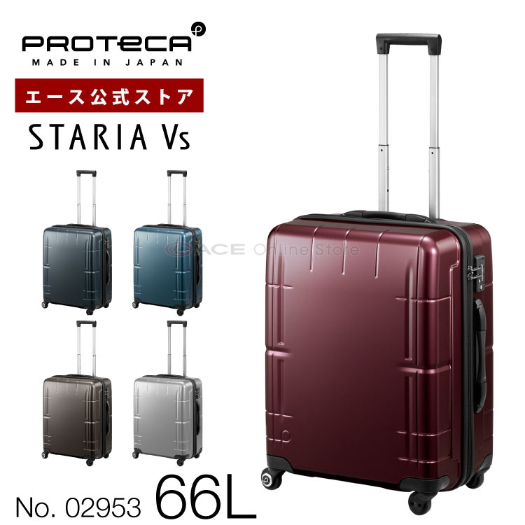 スーツケース Mサイズ ジッパー プロテカ/PROTECA スタリアVs 66リットル 【3年保証付き】 キャスターストッパー搭載 日本製 キャリーバッグ キャリーケース 02953