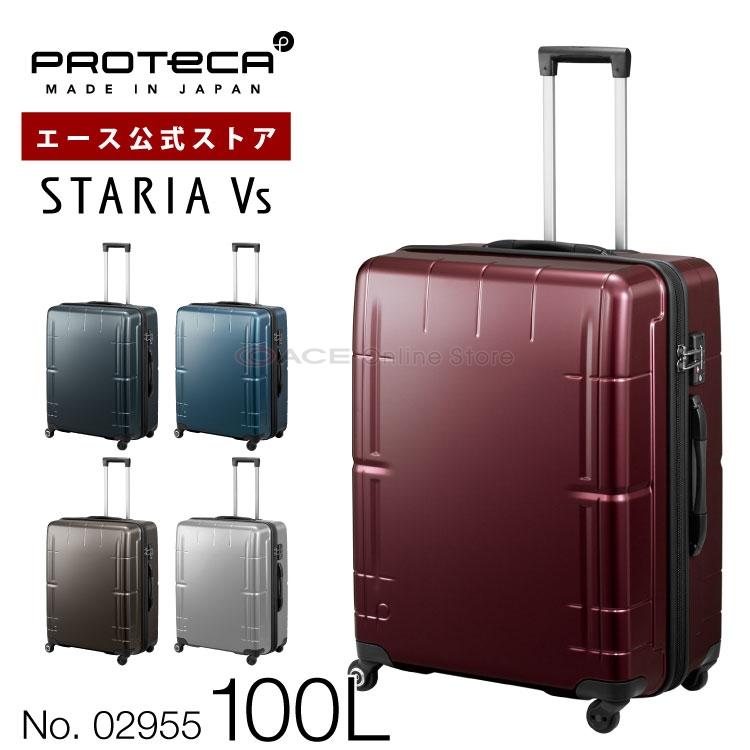 スーツケース 大容量 LLサイズ ジッパー プロテカ/PROTECA スタリアVs 100リットル 【3年保証付き】 キャスターストッパー搭載 日本製 キャリーバッグ キャリーケース 02955
