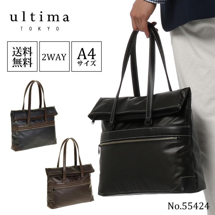 トートバッグ メンズ ビジネス ウルティマ トーキョー/ultima TOKYO ライモンド トートブリーフ A4サイズ 13インチPC対応 通勤バッグ 撥水 55424