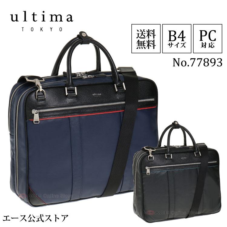 ビジネスバッグ メンズ ブリーフケース エース ウルティマ トーキョー/ultima TOKYO スティード フロントのラインカラーが印象的なビジネスバッグ 2気室/B4サイズ/PC対応 77893