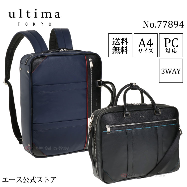 ビジネスバッグ メンズ ブリーフケース エース ウルティマ トーキョー/ultima TOKYO スティード リュック、ショルダー、手持ちの3通りに使える3WAYバッグ A4サイズ/PC対応 77894