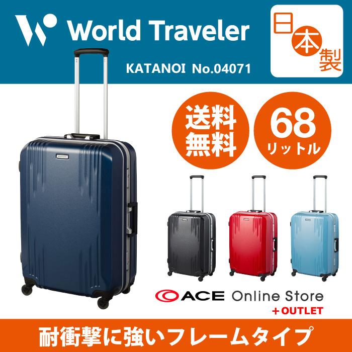 スーツケース キャリーケース エース 日本製  フレームタイプ 68リットル ポイント10倍 送料無料 ワールドトラベラー カタノイ World Traveler サイレントキャスター 1週間用 キャリーバッグ ハードタイプ 04071