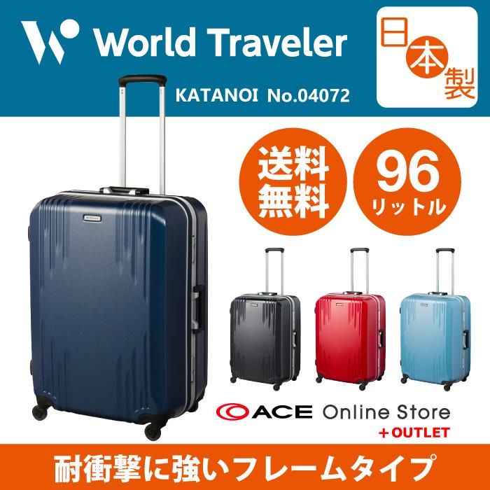 大容量フレームタイプスーツケース 96リットル パリセイドF 1週間以上の長期旅行に♪ スーツケース 05573 送料無料 ポイント10倍 ace.