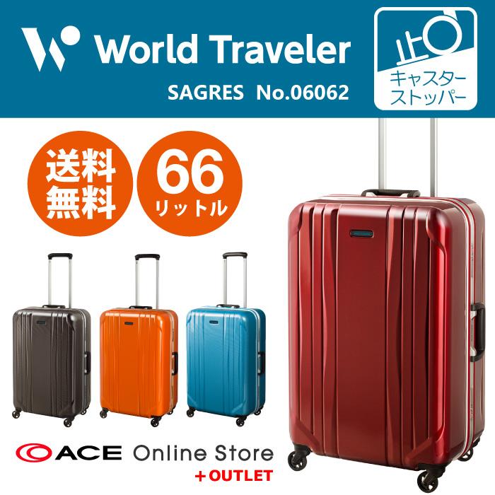 スーツケース 便利な キャスターストッパー エース ワールドトラベラー World Traveler サグレス 送料無料 ポイント10倍 5泊~1週間用 66リットル 06062