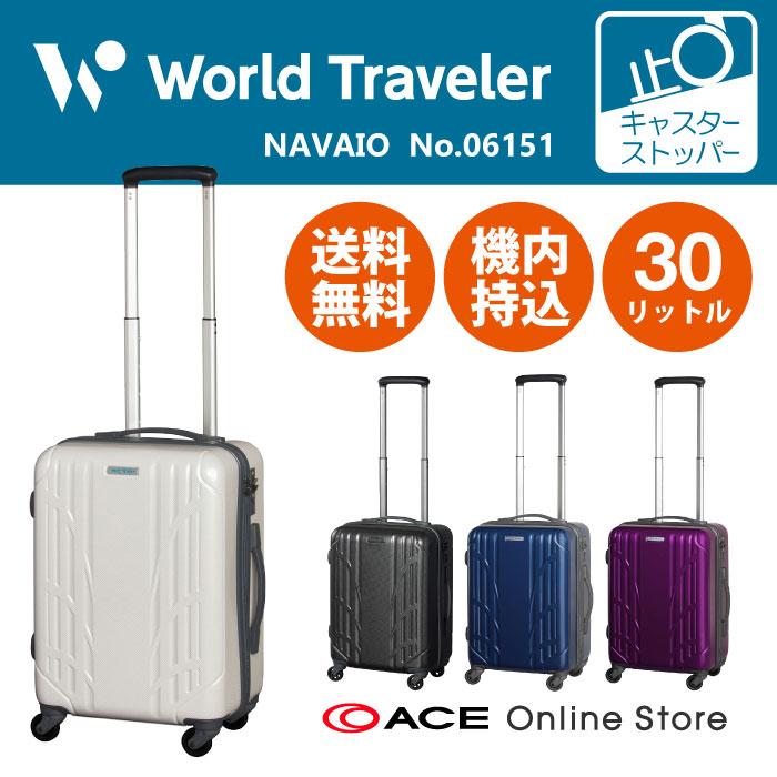 スーツケース 機内持込対応サイズ 便利な キャスターストッパー エース ワールドトラベラー World Traveler ナヴァイオ 送料無料 ポイント10倍  2~3泊用 30リットル キャリーバッグ キャリーケース 06151